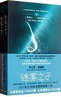 迷雾之子全集1帝国2升华之井3永世英雄(全六册)(玄幻小说玄幻