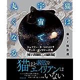 猫は宇宙で丸くなる【電子書籍版/4篇収録】 (竹書房文庫)