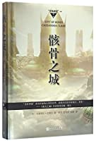 City of Bones(Hardcover) (Chinese Edition)