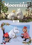 ムーミン パペット・アニメーション 冬の巻 ~ムーミン谷の冬~[DVD]