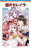 新装版 銀のセレイラ 3 (ネクストFコミックス)