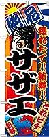のぼり屋 のぼり サザエ 60×180cm 2675