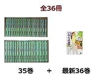 いのちの器 1~最新巻(文庫版)(秋田文庫) [マーケットプレイス コミックセット]