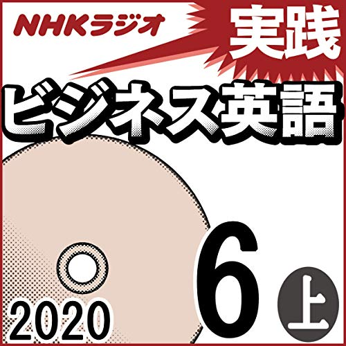 『NHK 実践ビジネス英語 2020年6月号 上』のカバーアート