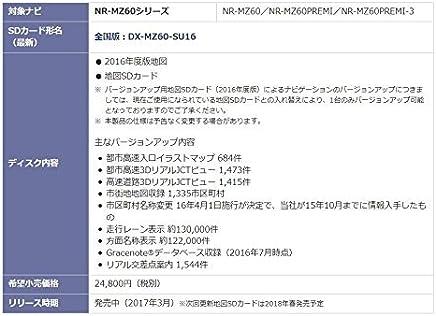 【三菱/MITSUBISHI】 2016年度版地図SDカード 【品番】 DX-MZ60-SU16