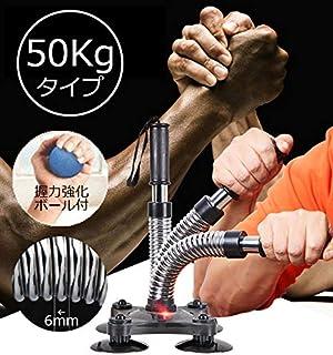 【新型】改良強化版 負荷50Kg 腕 トレーニング アーム 2種セット 初級~中・上級者対応 腕相撲 アームレスリング 筋トレ 上腕二頭筋 腹筋 胸筋 握力 (シリコン製 握力強化ボール付)日本語説明書付 (2種セット)
