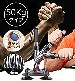 改良強化版 負荷50Kg トレーニング アーム 2種セット 初級~中・上級者対応 腕相撲 アームレスリング 筋トレ 上腕二頭筋 腹筋 胸筋 握力 (シリコン製 握力強化ボール付)日本語説明書付 (2種セット)