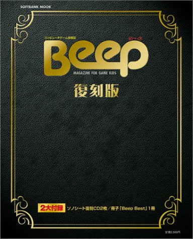 Beep(ビープ) 復刻版―特別付録 音楽CD2枚組 (Softbank mook)