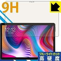 PDA工房 Teclast T30 9H高硬度[ブルーライトカット] 保護 フィルム 光沢 日本製