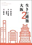 生きた建築 大阪2
