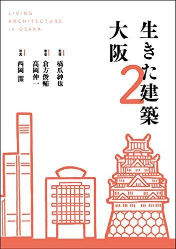 生きた建築 大阪2の詳細を見る