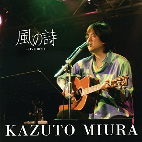 Kazuto Miura