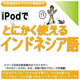 iPodでとにかく使えるインドネシア語ー日常会話からマニアック表現まで                   著者:                                                                                                                                 情報センター出版局:編                               ナレーター:                                                                                                                                 早坂 美紀                      再生時間: 4 時間  25 分     レビューはまだありません。     総合評価 0.0