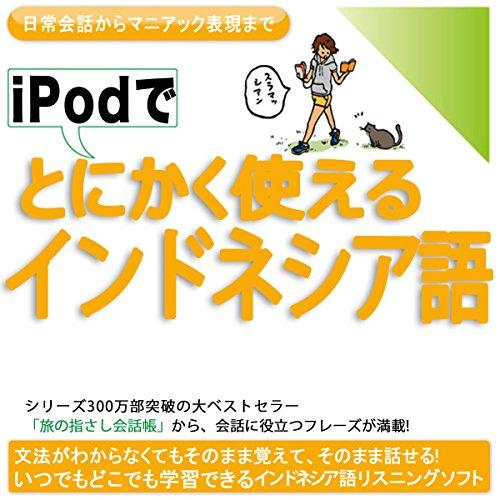 『iPodでとにかく使えるインドネシア語ー日常会話からマニアック表現まで』のカバーアート