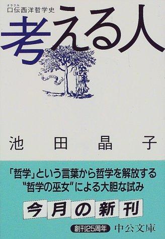 考える人―口伝(オラクル)西洋哲学史 (中公文庫)