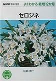 セロジネ (NHK趣味の園芸・よくわかる栽培12か月)