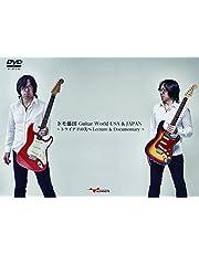 トモ藤田 Guitar World USA & JAPAN 〜トライアドの先へ Lecture & Documentary〜[2枚組DVD]