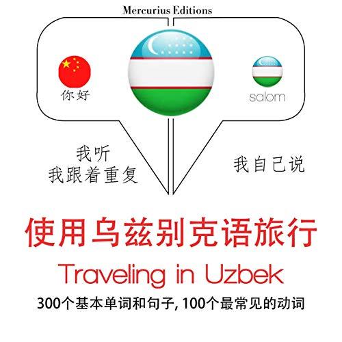 Traveling in Uzbek cover art