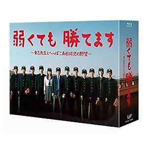 """弱くても勝てます~青志先生とへっぽこ高校球児の野望~ Blu-ray BOX"""""""