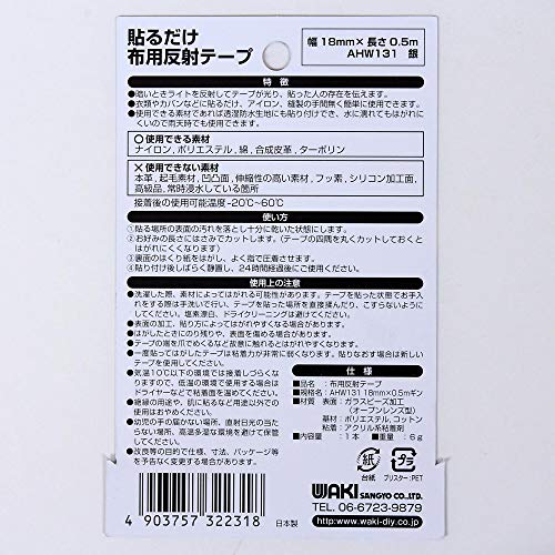 布用反射テープ銀18mmX0.5m