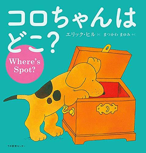 コロちゃんはどこ? (英語日本語CD付英語絵本)