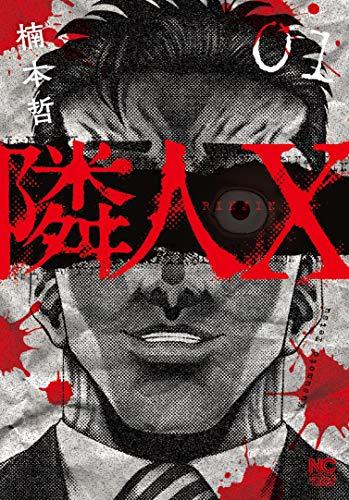 隣人X (1) (ニチブンコミックス)