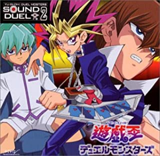 遊戯王デュエルモンスターズ サウンドデュエル2 (オリジナルサウンドトラック)