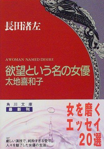 欲望という名の女優 太地喜和子 (角川文庫)の詳細を見る
