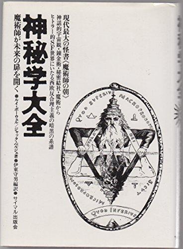 神秘学大全―魔術師が未来の扉を開く