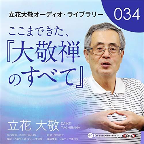 『立花大敬オーディオライブラリー34「ここまできた、『大敬禅のすべて』」』のカバーアート