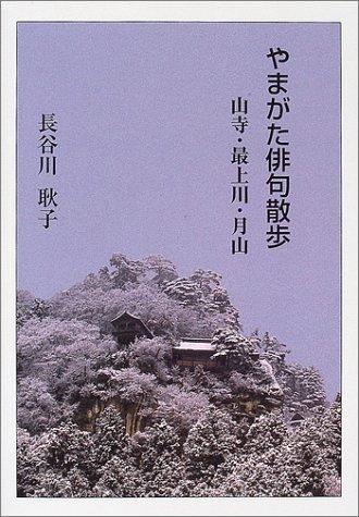 やまがた俳句散歩―山寺・最上川・月山の詳細を見る