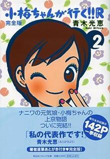 小梅ちゃんが行く!! リターンズ完全版 2 (祥伝社コミック文庫 あ 4-2)