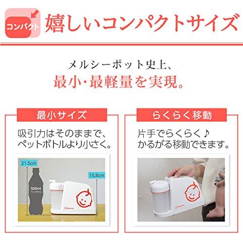 BabySmile電動鼻水吸引器メルシーポットS-503