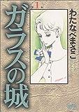 ガラスの城 1 (ホーム社漫画文庫)