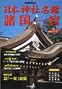 日本神社名鑑諸国一宮  別冊歴史読本―神社シリーズ  06