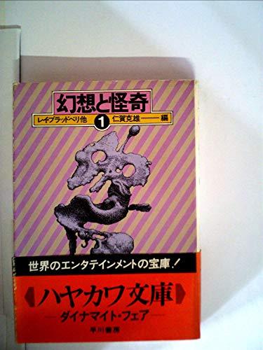 幻想と怪奇 (1) (ハヤカワ文庫 NV (91))
