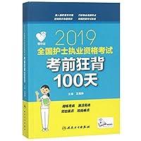 2019全国护士执业资格考试考前狂背100天
