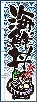 (お得な3枚セット)N_のぼり 8156 海鮮丼 3枚セット