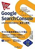 できる100の新法則 Google Search Console これからのSEOを変える 基本と実践 できる100の新法則シリーズ