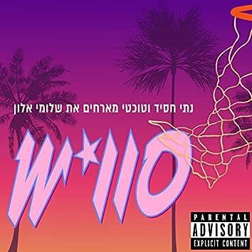 סוויש (feat. שלומי אלון) [גרסה מלוכלכת]