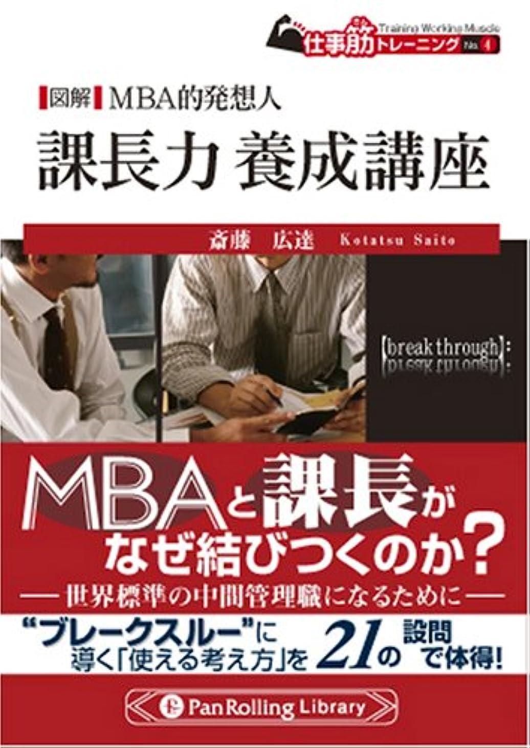 オプショナルパイプクラブ図解MBA的発想人 課長力 養成講座 (PanRolling Library―仕事筋トレーニングNo.4)