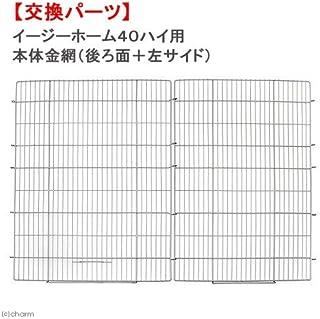 SANKO イージーホーム40ハイ用 本体金網(後ろ面+左サイド)