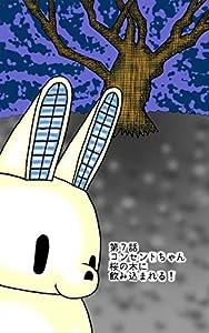 第7話 コンセントちゃん、桜の木に飲み込まれる! でんきくんとコンセントちゃん