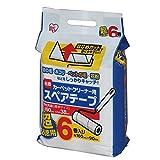 アイリスオーヤマ カーペットクリーナー用スペアテープ 6巻入り CNC-R6P