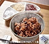 レンジ対応!3日寝かせ 発芽酵素玄米ごはん 15食 冷凍