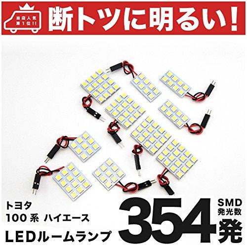 【断トツ354発!!】 100系 ハイエース スーパーカスタムLTD LED ルームランプ 10点セット [H5.8~H16.7] ト...