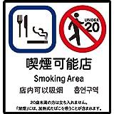 喫煙可能店標識ステッカー 店舗用コンパクトタイプ 14*14.7cm (改正健康増進法 受動喫煙防止条例 対応) 分煙ステッカー