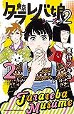 東京タラレバ娘 シーズン2(2) (Kissコミックス)