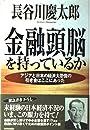 金融頭脳を持っているか―アジアと日本の経済大恐慌の引き金はここにあった