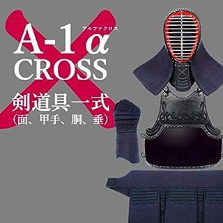 剣道防具セット A-1α CROSS 6mm十字織刺(S M L Xサイズ) 【希望者には刺繍ネーム無料】